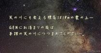 天の川/文字入り_750