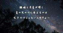 天の川2013_750_400_03