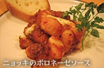 食事/ニョッキ