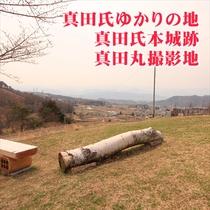 真田/真田氏本城跡/真田丸撮影地