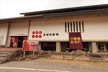 真田/真田宝物館_300