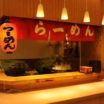 レストラン◆無料夜鳴きラーメン♪(22:30〜23:30)