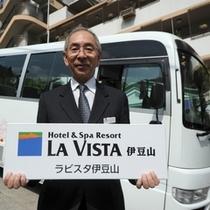 送迎◆送迎バス