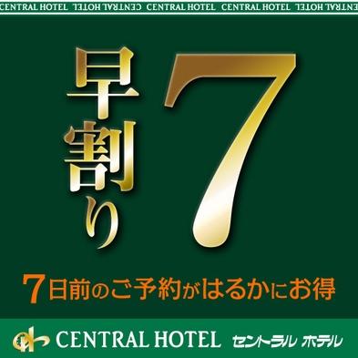 【早割7】7日前予約がお得!早割7プラン☆お一人様7,000円〜♪