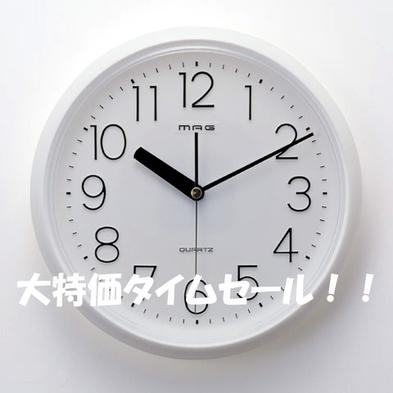 【日にち限定★直前割】大特価ベストプライス!!