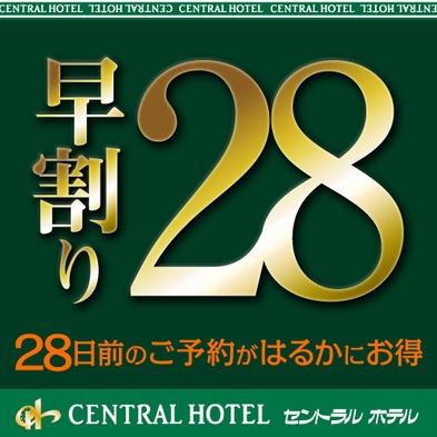 【早割28】28日前予約が超得!シングル6200円〜、1室2名7200円〜【さき楽】