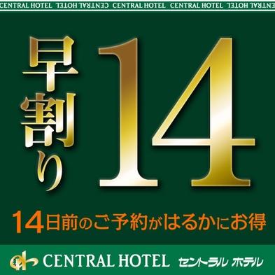 【早割14】14日前予約がすご得!シングル6500円〜、1室2名8500円〜