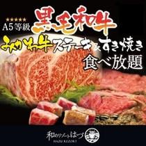◇A5黒毛和牛みかわ牛が食べ放題!!