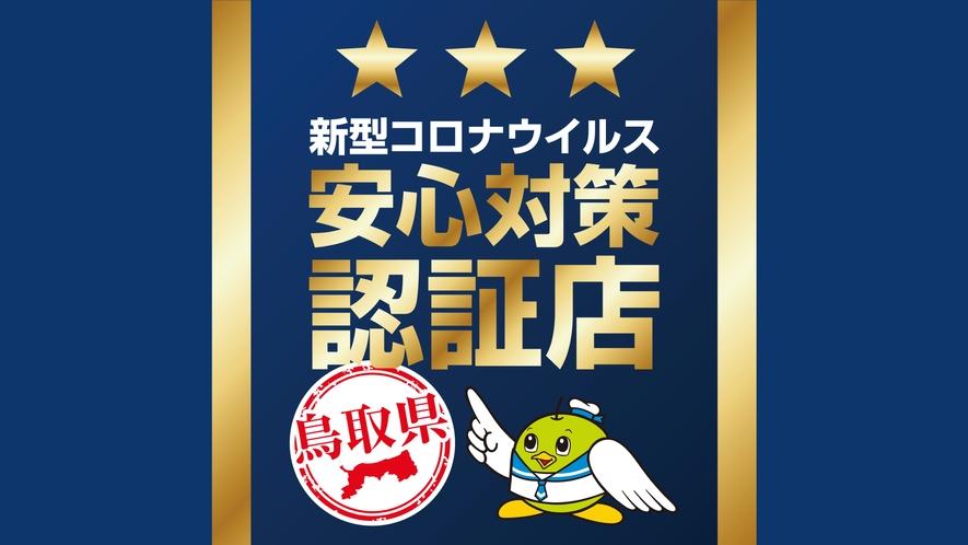 鳥取県新型コロナ対策認証事業所に認定されました。