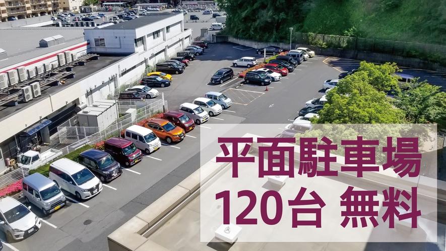 高さ制限なし!出入り自由で便利です♪120台駐車可能な無料駐車場♪