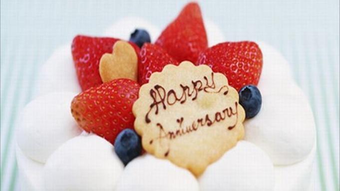 <夕食個室>〜Anniversary〜記念日を私達がお手伝い☆3大お祝い特典付きプラン