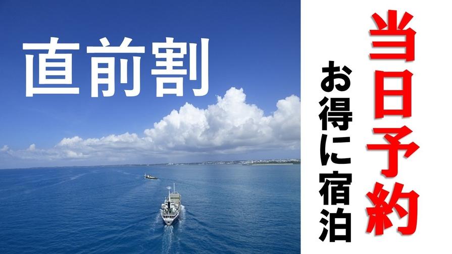 【直前】ビジネス・観光にオススメ☆【素泊まり】