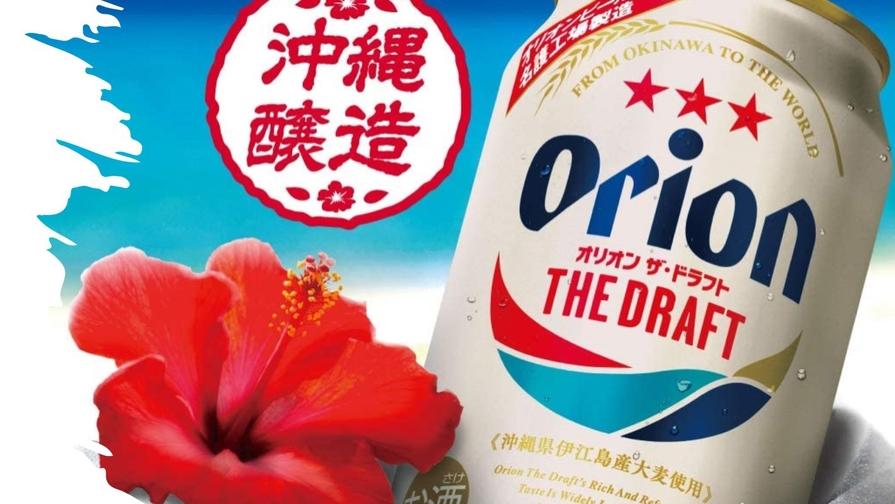 【1日のご褒美に】県民に人気の♪オリオンビール付プラン☆☆☆【朝食付き】