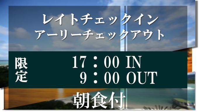 【IN/17時→OUT/9時】☆レイトチェックイン17時・アーリーチェックアウト9時☆【朝食付き】