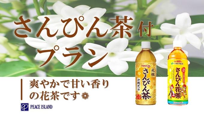 【めんそーれ♪石垣島】さんぴん茶付プラン☆【朝食付き】