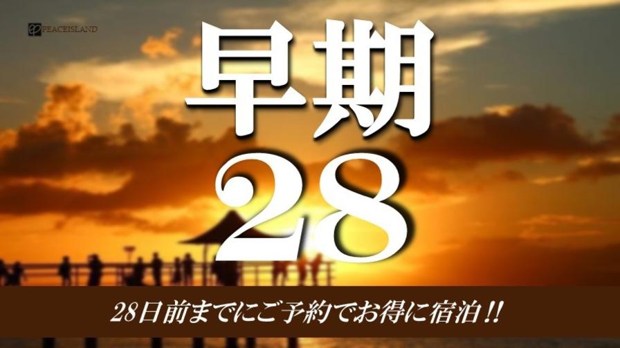 【早期28】28日前までの予約で宿泊☆【朝食付き】
