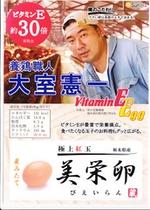 栃木ブランドの卵