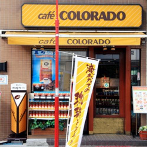■カフェ コロラド■ホテルすぐそばにある珈琲店 夜10時まで営業しています