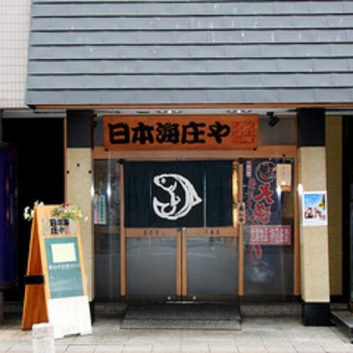 ■日本海庄や■ホテルより徒歩2、3分です 昼11時半から夜23時まで営業しています