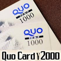 ■クオカード付きプラン■クオカード2,000円分付き、お部屋タイプもさまざまです♪