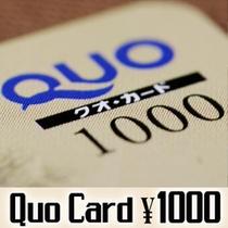 ■クオカード付きプラン■クオカード1,000円分付き、気軽に使えて便利なプラン
