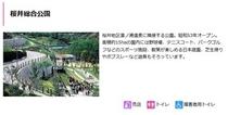 桜井総合公園