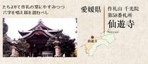 58番 仙遊寺