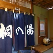 ■【お風呂入口】