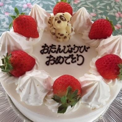 大切な記念日 & スイーツ好きさん♪集まれ〜!心に残る素敵な時間を・・可愛いホールケーキ付き プラン