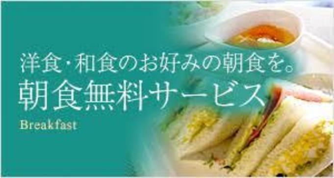 【ビジネス出張プラン】年間一律料金が嬉しい♪連泊のお泊り大歓迎◆Wi-Fi完備◆朝食無料サービス♪