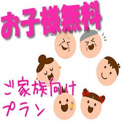 【パパママ応援!ファミリープラン】個室食&お子様無料!湯ったりプラン【貸切風呂無料】【GO東海】