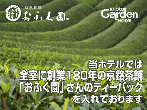 創業180年 京銘茶舗 おふく園