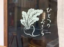 おばんざい食堂 ひとつのおさら                    京都ガーデンホテルより徒歩8分