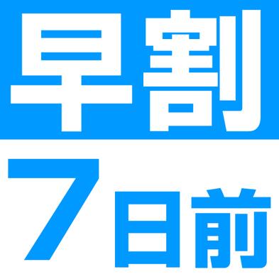 ★オンライン決済限定★【7日前までのご予約でポイント2倍!】☆先得7プラン☆無料朝食付き☆