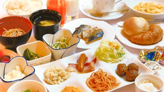 【秋冬旅セール】オンライン決済でお得!ポイント5倍!スペシャルプラン★朝食付★