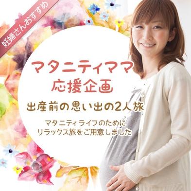 【マタニティプラン】出産前の思い出の二人旅☆妊婦さんに嬉しいマタニティ特典付♪