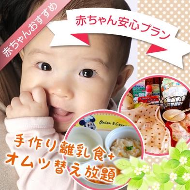 手作り離乳食+オムツ替え放題 赤ちゃん安心プラン☆ママに嬉しい特典付き