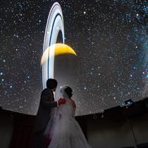 星に誓いを☆「プラネタリウム貸切で星空記念写真を撮ろう!」プラン