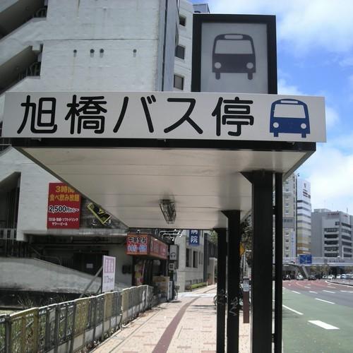 西口から「旭橋バス停」へ向かって直進