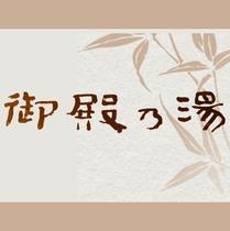 お殿様気分で温泉を独り占め貸切風呂「御殿の湯」(要予約制・1回50分1,050円)