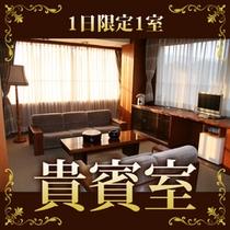 天皇陛下が宿泊された貴賓室