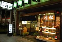 鰻・日本料理「川松」お食事付き