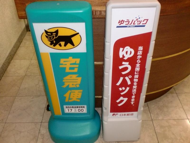 【館内】宅配サービス