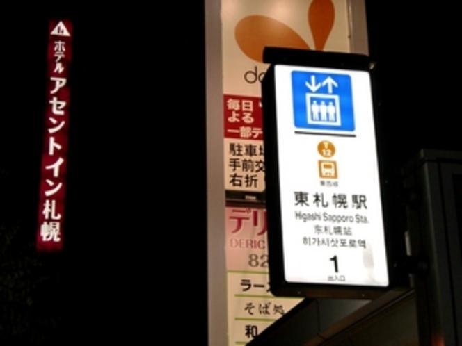 【東札幌駅から】1番出口エレベーターより