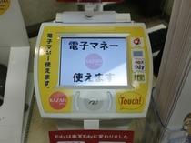 【館内】電子マネー決済