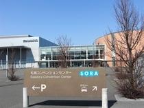 札幌コンベンションセンター「SORA」・正面