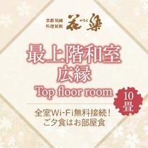 ◆最上階和室 広縁10畳全室Wi-Fi接続無料!