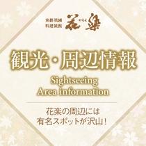 ◆観光・周辺情報