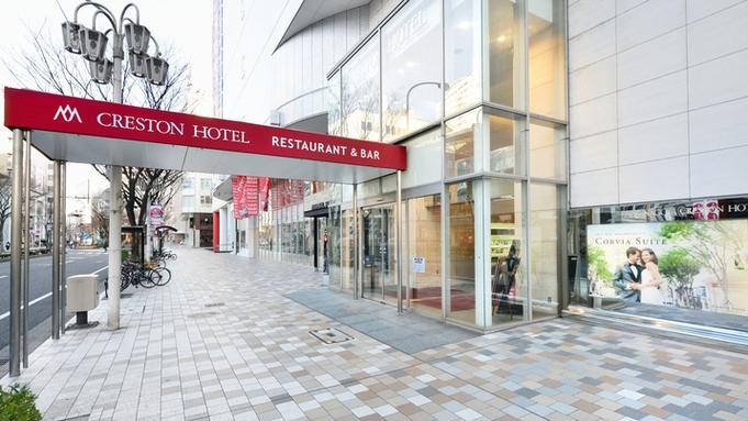 【秋冬旅セール】◆名古屋STAY!(素泊り) 朝の軽食無料サービス