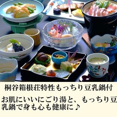 【迷ったらこれ!】個室料亭食事×お料理グレードアップ特典!にごり湯を満喫【伊豆箱根旅】